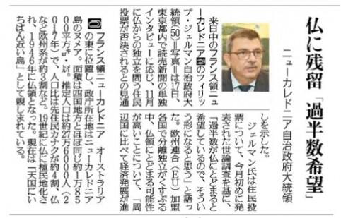 La Calédonie force de proposition au Japon